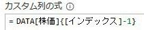 画像に alt 属性が指定されていません。ファイル名: カスタム列作成画面-1.jpg