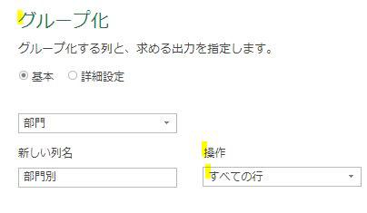 画像に alt 属性が指定されていません。ファイル名: グループ化全ての行.jpg