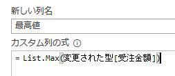 画像に alt 属性が指定されていません。ファイル名: ListMAX.jpg